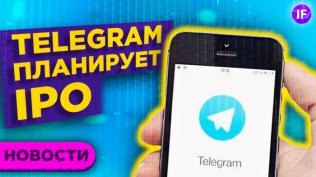 IPO Telegram,
