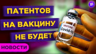 Патентов на вакцину не