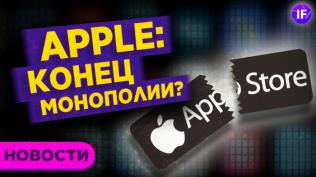 Apple: конец монополии?