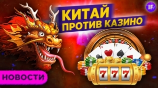 Китай против казино.