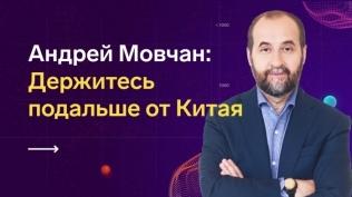 Андрей Мовчан про обвал