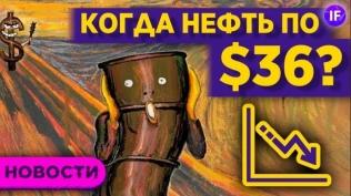 Нефть по $36, отчеты